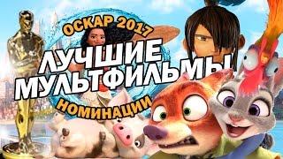 ЛУЧШИЕ МУЛЬТФИЛЬМЫ номинированные на ОСКАР в 2017 году | Movie Mouse