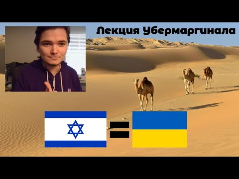 Иудея - Украина древнего мира? Коммунизм-христианская идеология? Русские - Европейцы?