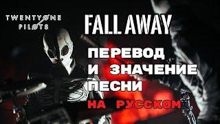 Fall Away ПЕРЕВОД И ЗНАЧЕНИЕ ПЕСНИ TWENTY ONE PILOTS на русском текст песни на русском