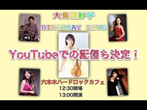 10/10 大島理紗子 Birthday Live!!@Hard Rock Cafe「TOKYO」