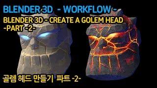 blender-3d-create-a-golem-head-part-2-part-2