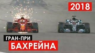 Вильямс на дне, Феттель на коне | Формула 1 | Бахрейн 2018