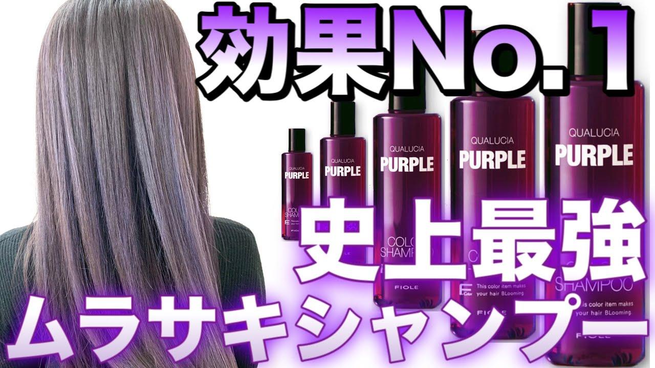 【人気No. 1】ムラサキシャンプーで髪を染めてみた。オススメ/ヘアカラー【美容室メロウ】
