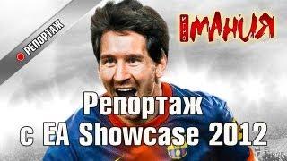 FIFA 13 - эксклюзивный репортаж с EA Showcase 2012 из Лондона
