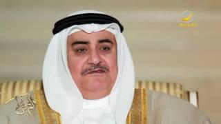 الشيخ خالد بن أحمد آل خليفة يحكي قصة السيلفي الذي التقطه مع سمو الأمير سعود الفيصل