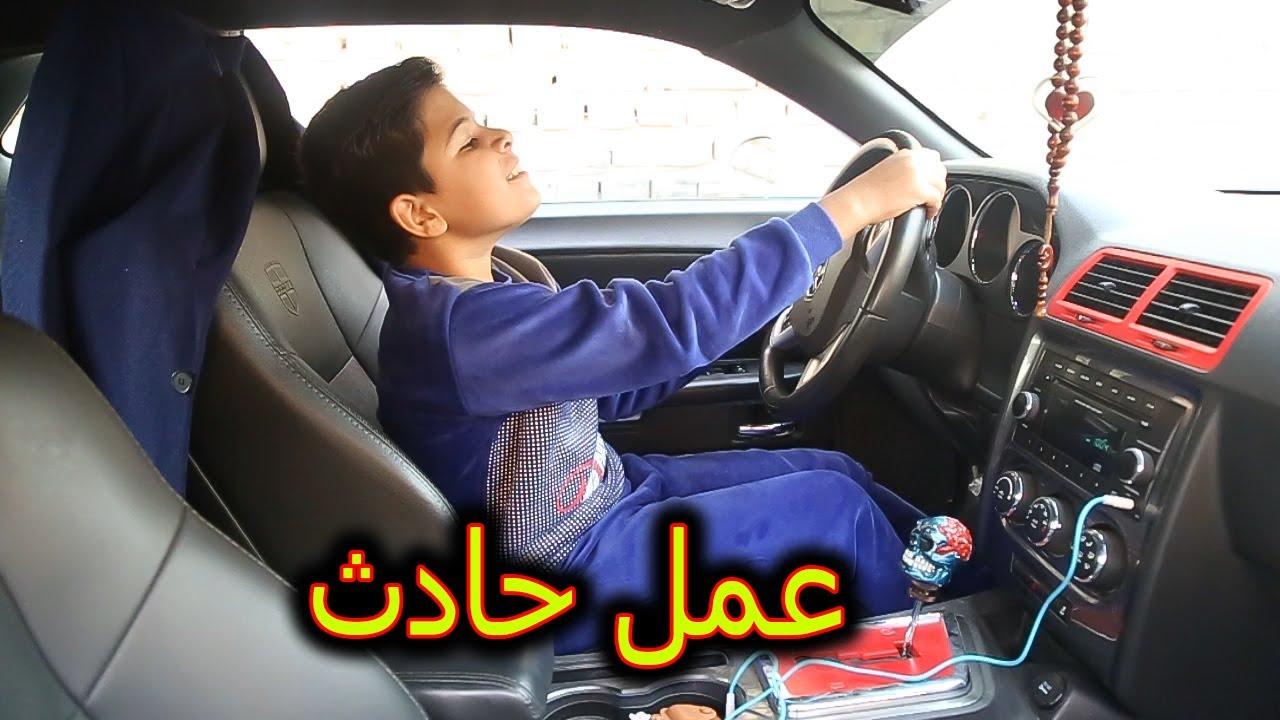 خباثه اخوي طبانه باك سيارتي الجالنجر بسبب  ( احذرو من الاطفال  )