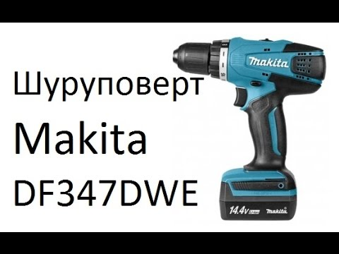 РоботунОбзор: Шуруповерт Makita DF347DWE
