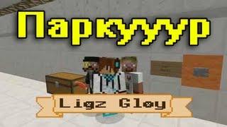 Minecraft нарезка Паркура - DILLERON, MrLololoshka