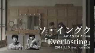 ソ・イングク JAPAN 1st ALBUM「Everlasting Love」30sec SPOT