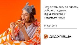 Результаты сети за апрель, работа с людьми, Digital маркетинг и немного Китая. 14 мая 2018