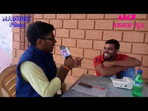 टॉपर पकड़ा गया !!अविनाश तिवारी का कॉमेडी विडियो