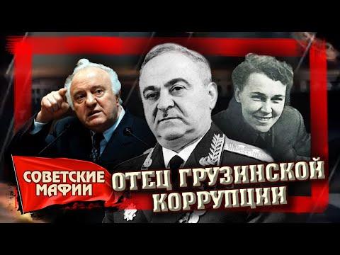 Отец грузинской коррупции.