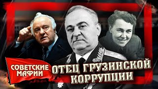 Отец грузинской коррупции. Советские мафии | Центральное телевидение