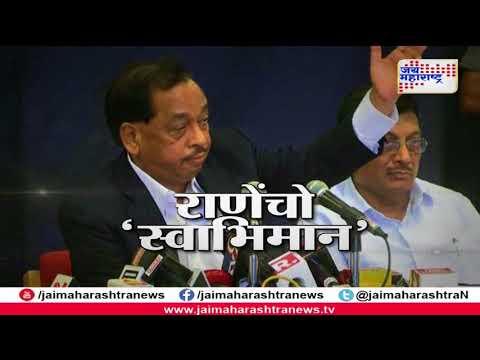 Narayan Rane announces new political party 'Maharashtra Swabhiman Paksh'