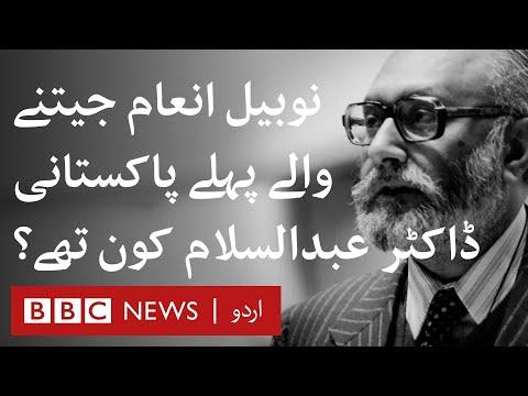 Dr Abdus Salam: