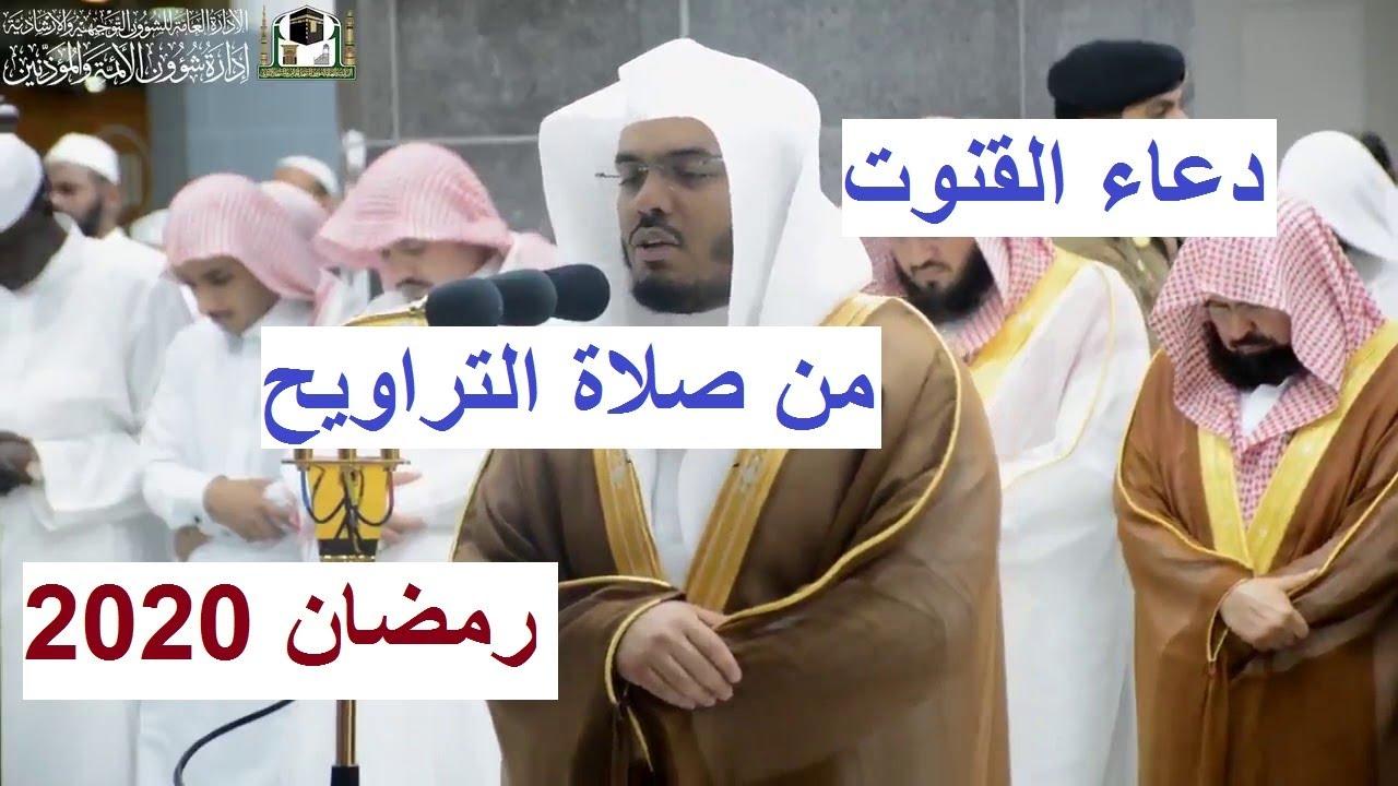 دعاء القنوت من صلاة التراويح للشيخ ياسر الدوسري رمضان 2020 Youtube