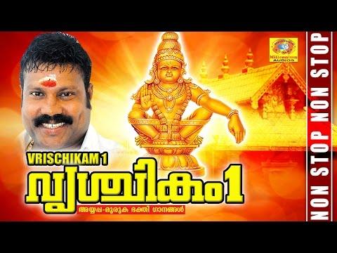 Hindu Devotional Songs Malayalam | Vrischikam 1 | Non Stop New Ayyappa Devotional Songs | Bhajans