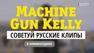 Machine Gun Kelly — советуй русские клипы для «Видеосалона»!