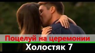 С кем поцелуется Дмитрий | Холостяк 7 сезон 2 выпуск