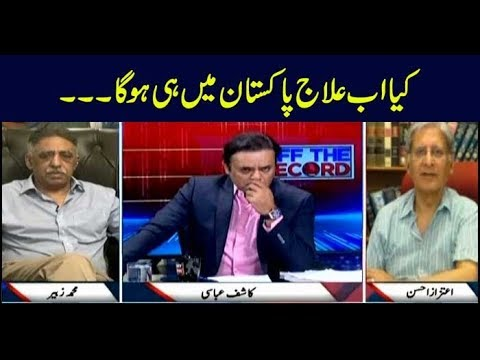Off The Record - Topic:I am surprised and not surprised by Nawaz's bail