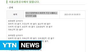 서울지하철 5호선 열차 탈선...방화~화곡 운행중단 /…