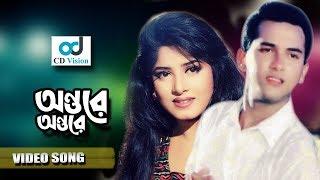 Ontore Ontore | Ontore Ontore (2016) | Full HD Movie Song | Salman sha | Moushomi | CD Vision