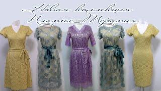 Новая коллекция от Платье-терапия. Платья, блузы и костюмы лето 2017