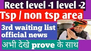 Reet level -1 &2 tsp area 3rd waiting  list की officialnews