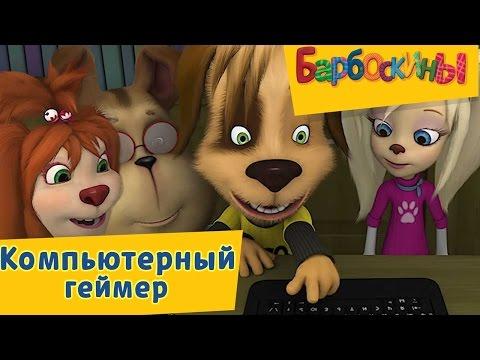 Барбоскины - 😜 Компьютерный геймер🔥 Сборник 2017 года