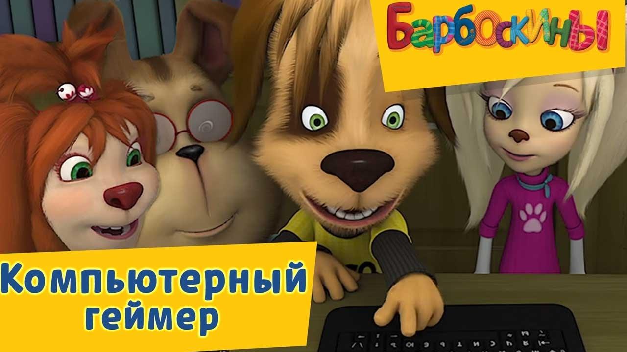барбоскины-компьютерный-геймер-сборник-2017-года
