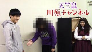 天竺鼠・川原チャンネル 「詐欺メイクして好きな先輩に告白」