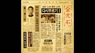 김광석 다시부르기 2(1995)[Full album]