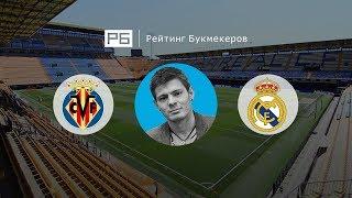 Прогноз Никиты Ковальчука: «Вильярреал» — «Реал Мадрид»