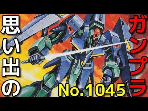1045 PV No.13 1/144 ORX-005 ギャプラン   『機動戦士Zガンダム』