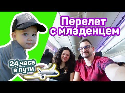 Перелет с грудным ребенком: советы, что взять с собой в самолет для младенца до года?