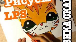 РИСУЕМ LPS(В этом видео я покажу вам как я рисую лпс в ускоренном режиме ! Надеюсь вам понравится! А если нет. То прошу..., 2014-11-16T14:59:01.000Z)