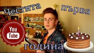 АЗ СЪМ БЕБЕ | Boy-an T