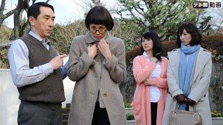 東京の閑静な住宅街にある稲村家に、おかっぱ頭に黒縁メガネ、流行とは...