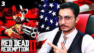 پارت سوم گیم پلی رد دد ردمپشن2🔥|red dead redemption 2