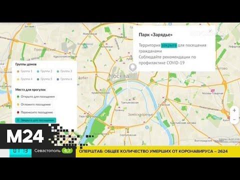 Карта загруженности парков появилась на портале Mos.ru - Москва 24