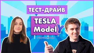 Tesla Model Y 2021 — Тест-Драйв.  Тесла автомобиль от Илона Маск.  Канада #теслакупить...