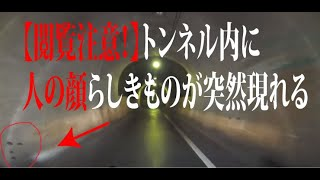 北九州市小倉南区心霊スポット 櫨ヶ峠隧道 Kitakyushu Kokuraminami District psychic spot Hazega-toge Tunnel