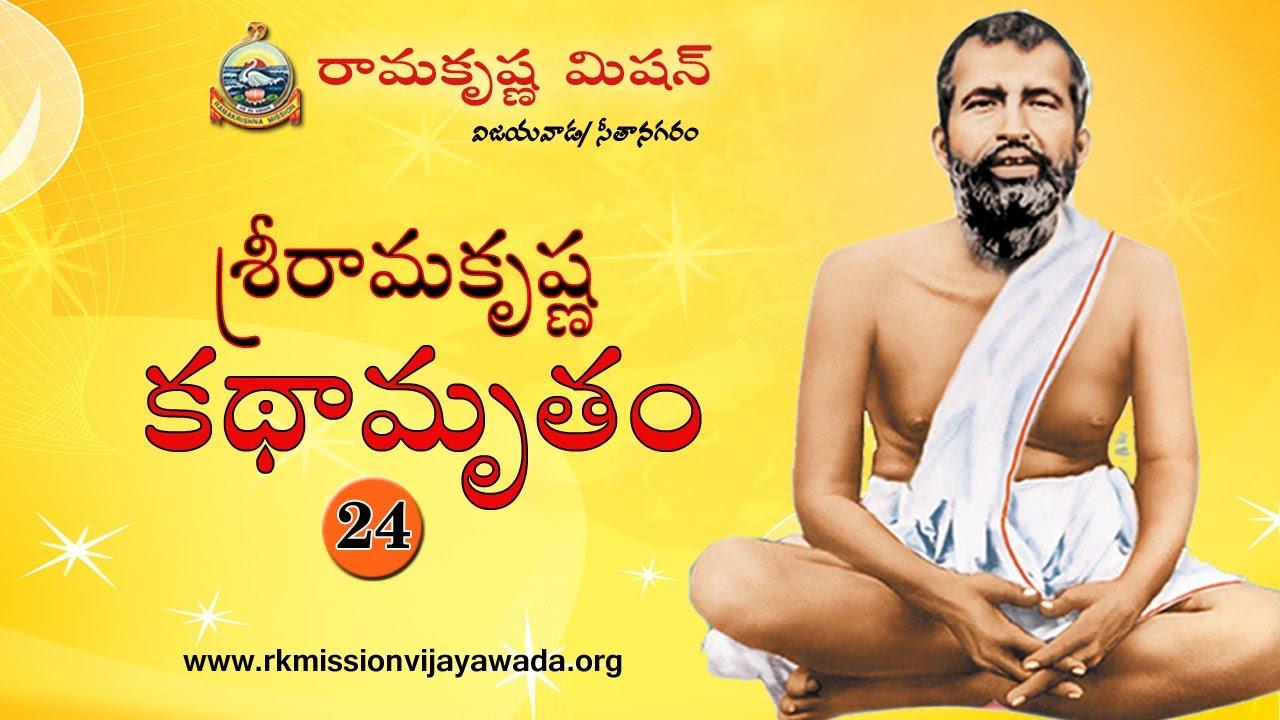 Sri Ramakrishna Kathamrutham - 24
