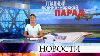Выпуск новостей в 15:00 от 25.07.2019