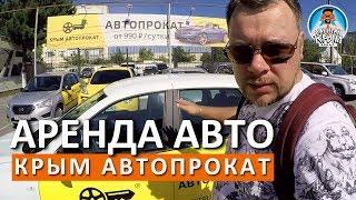 видео Все об автопрокате