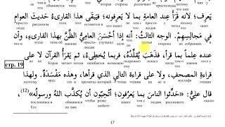 Сура Ал-Фатиха - Урок 17