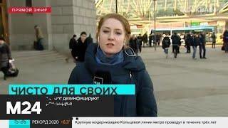 В связи с угрозой распространения коронавируса московский транспорт дезинфицируют - Москва 24