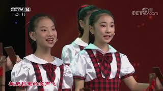 《大手牵小手》 20190928 花开时节映曲坛(三)|CCTV少儿