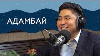 """""""Если честно..."""" - Нуртас Адамбай"""