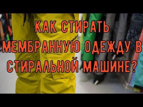 Как постирать горнолыжную куртку с мембраной в стиральной машине